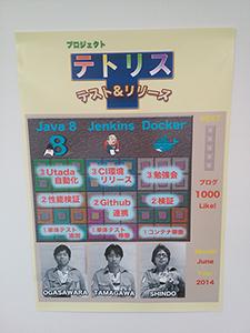 テトリスプロジェクトポスター