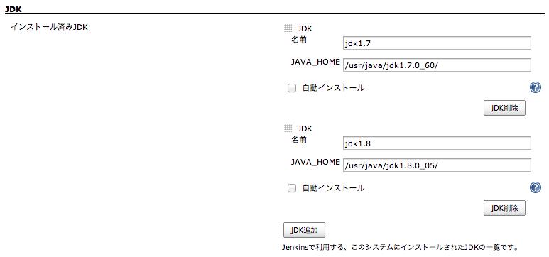 JDKの設定