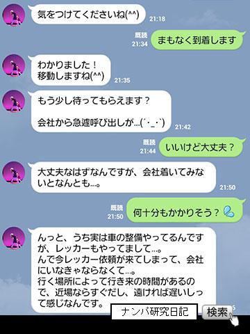 【出会い系・ネットナンパ】 JAF加盟店勤務 くそったれなドタキャン_01