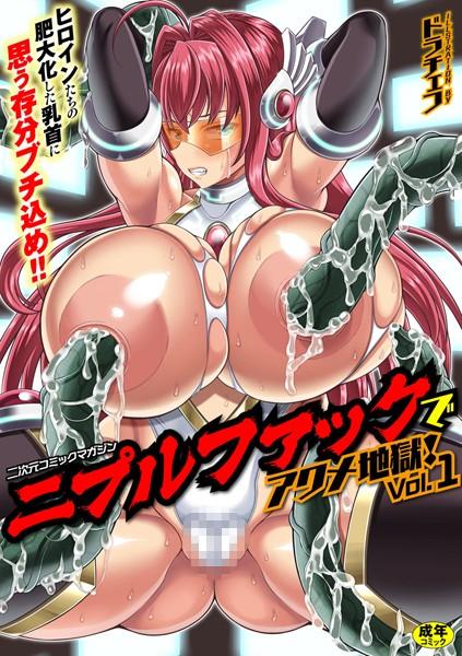 二次元コミックマガジン ニプルファックでアクメ地獄! Vol1