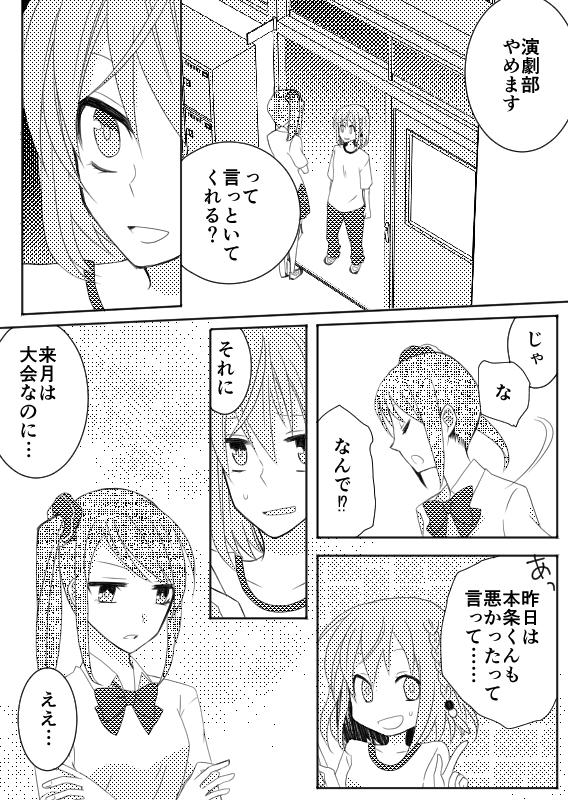 演劇部のやつ_006