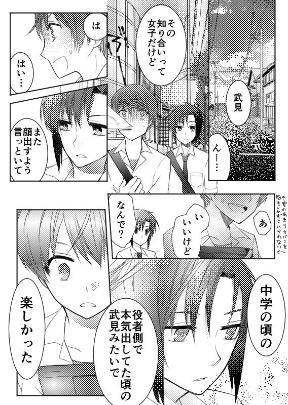 演劇部のやつ_014