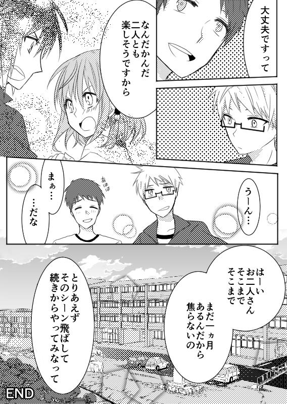 演劇部のやつ_026