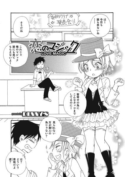 恋のマジック(単話)