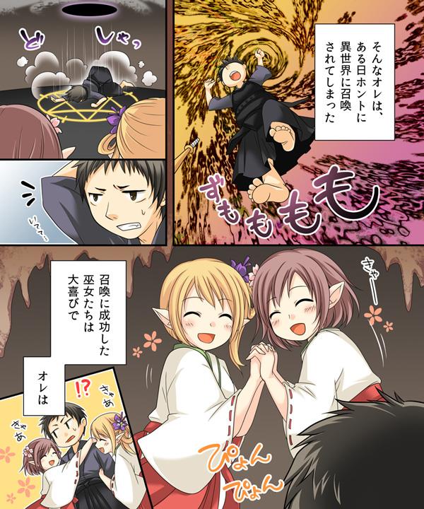 (ブログ用)勇者02