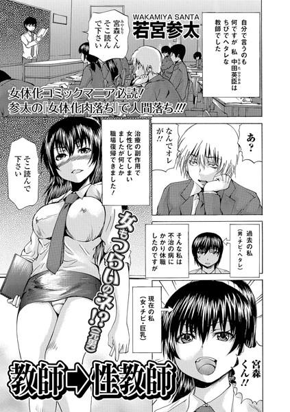 教師→性教師