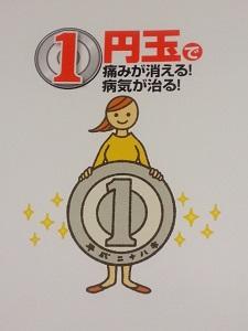 1円玉療法2