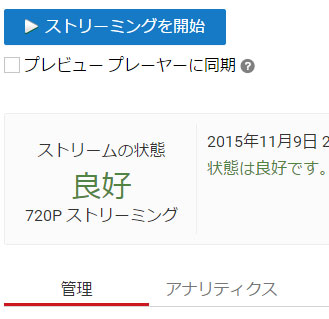 YouTubeLIVE配信