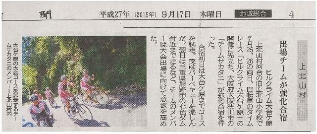 917 奈良新聞
