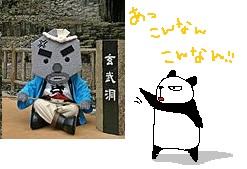 160px-Gensan1-1.jpg