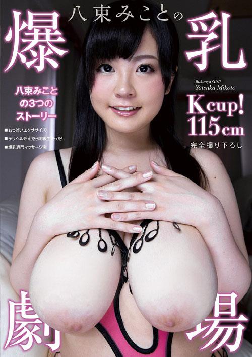 八束みことの爆乳劇場 Kcup!115cm