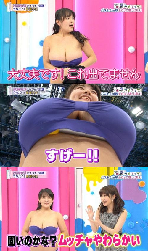 『指原カイワイズ』で柳瀬早紀の100cmIカップの破壊力www