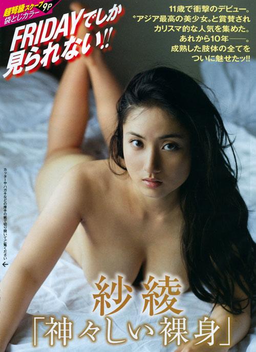紗綾の全裸ヌードでおっぱい露出21