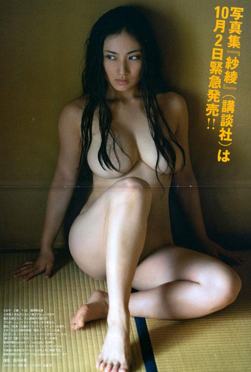 紗綾の全裸ヌードでおっぱい露出25