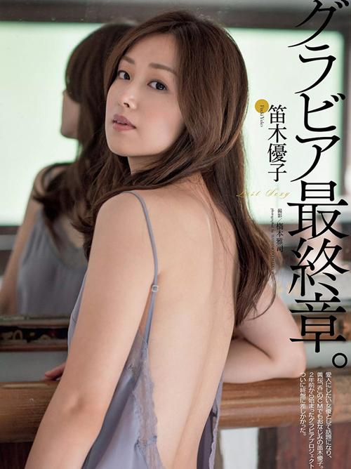 笛木優子 グラビア最終章。