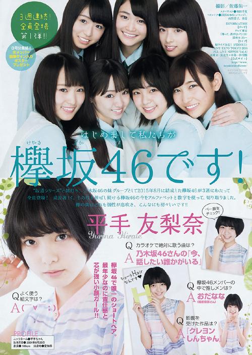 どんな子がいるの?欅坂46の中心メンバーが出そろうグラビア。画像×4