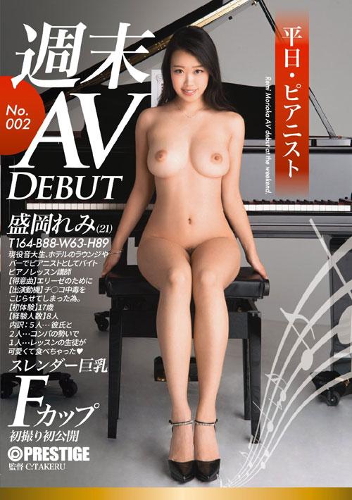 週末AV DEBUT 平日・ピアニスト 盛岡れみ No.002