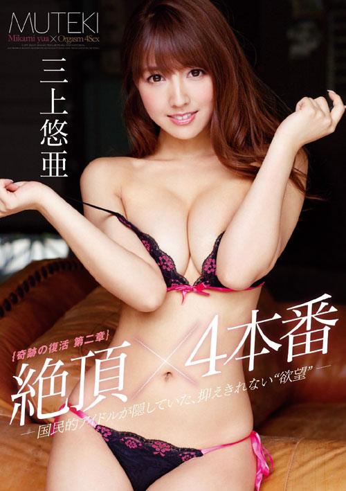 絶頂×4本番 三上悠亜