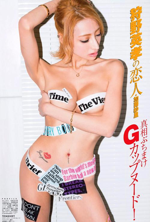 加藤紗里 非現実的なエロさ!Gカップ巨乳おっぱいセミヌード画像