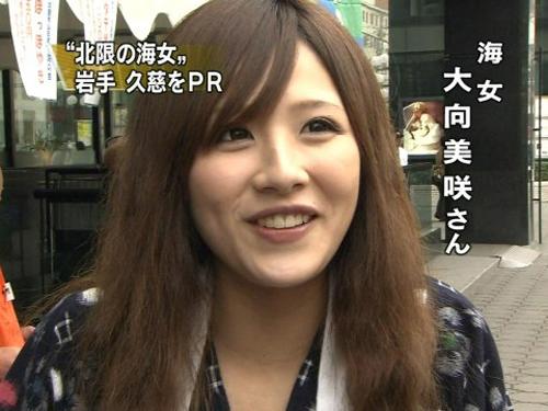 NHKニュースの大向美咲という海女さんが可愛いと話題のエロ画像