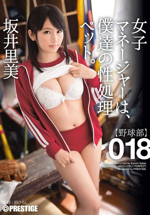 女子マネージャーは、僕達の性処理ペット。 018 坂井里美