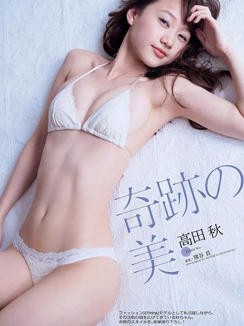 高田秋 笑顔とアヒル口が可愛い!色白美肌の水着おっぱい画像