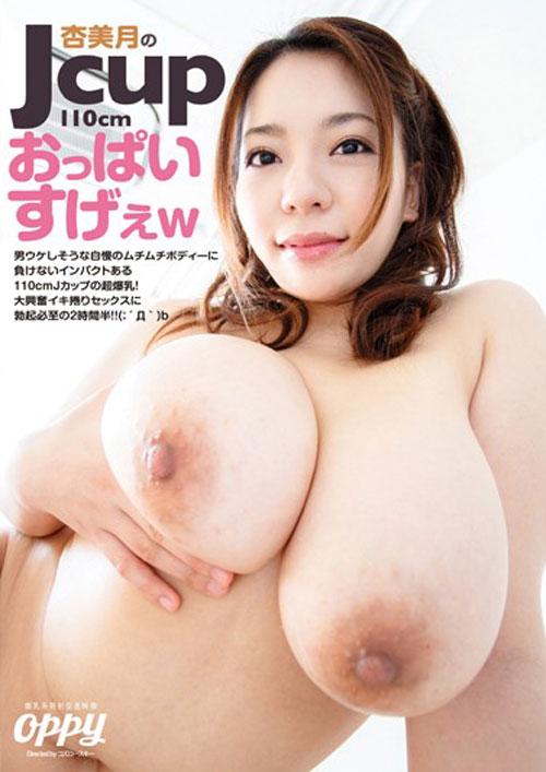 杏美月のJcupおっぱいすげぇw
