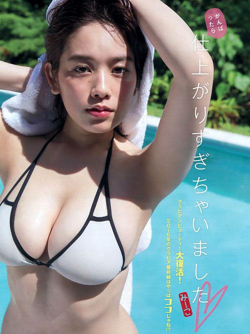 筧美和子「HとかGとか言われてるけど、実際はEカップです」