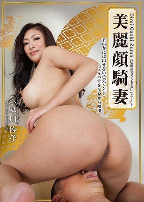 美麗顔騎妻 小早川怜子