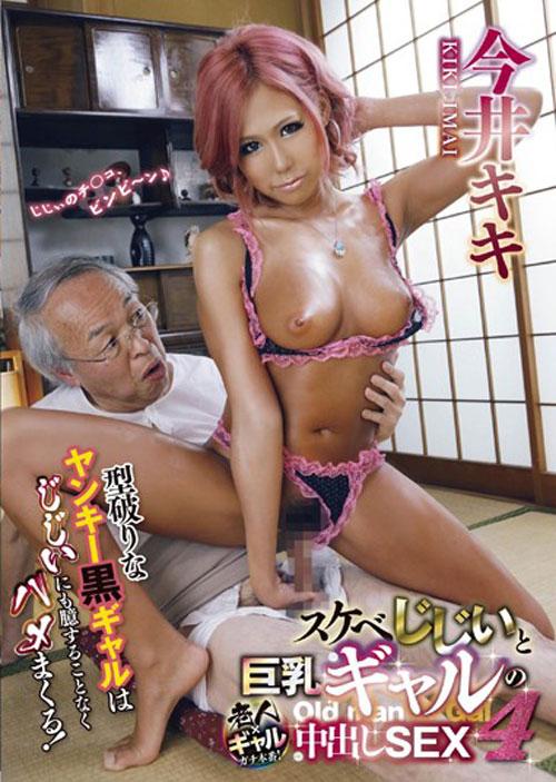 スケベじじいと巨乳ギャルの中出しSEX 4 今井キキ