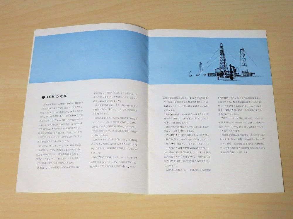 石油鑿井2