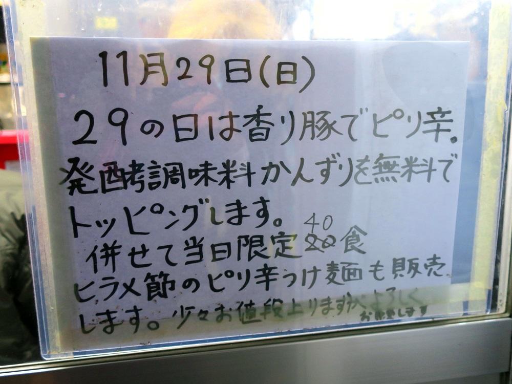 大宮二郎かんずり1