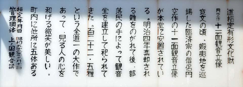 D70_0260上ノ国