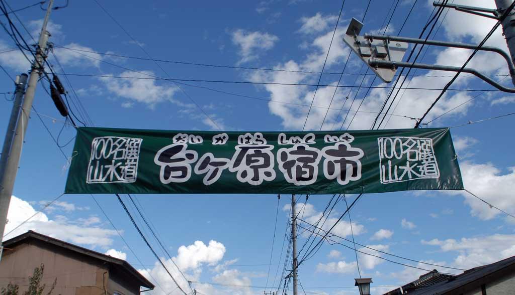 DSC_7909台ケ原