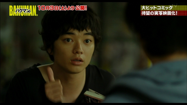 bakuman-movie_09.jpg