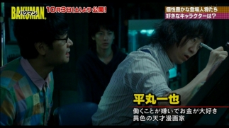 bakuman-movie_12.jpg