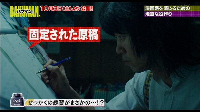 bakuman-movie_20.jpg