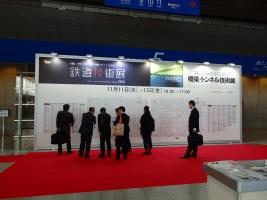 第4回鉄道技術展を見学しました。