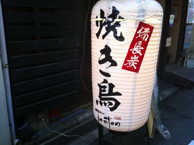 炭焼キッチン Tenten 心斎橋
