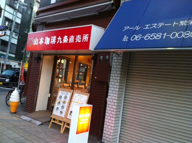 山本珈琲九条直売所