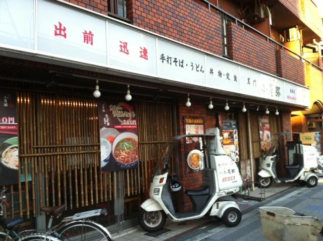 小雀弥 福島店