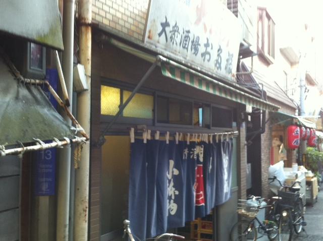 大衆酒場お多福野田