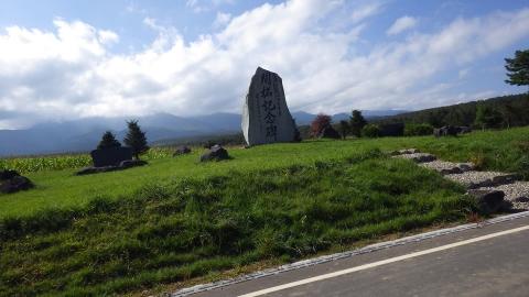 県営農地開発事業「開拓記念碑」