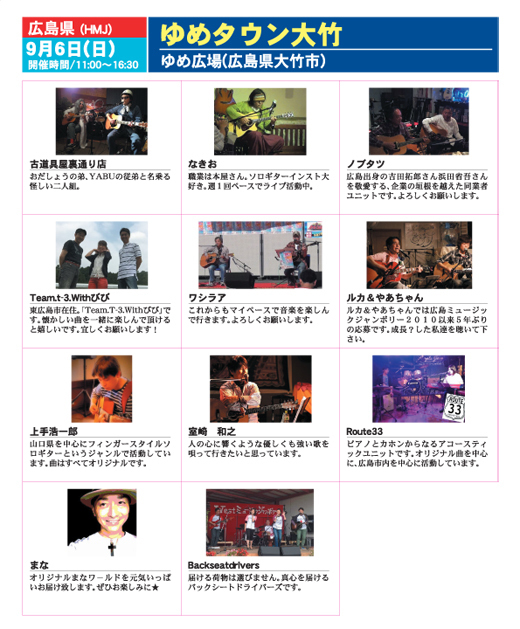 ゆめタウン大竹2015