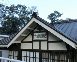 20151024_01九度山駅