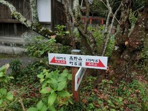 20151024_11町石道