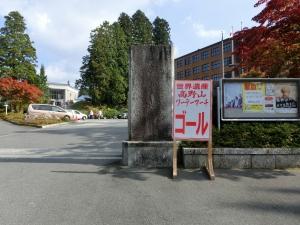 20151024_46ゴール高野山大学