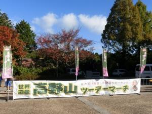 20151025_05高野山大学