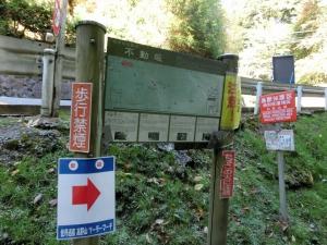 20151025_25不動坂