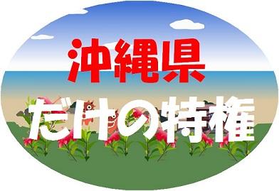 沖縄県 特権
